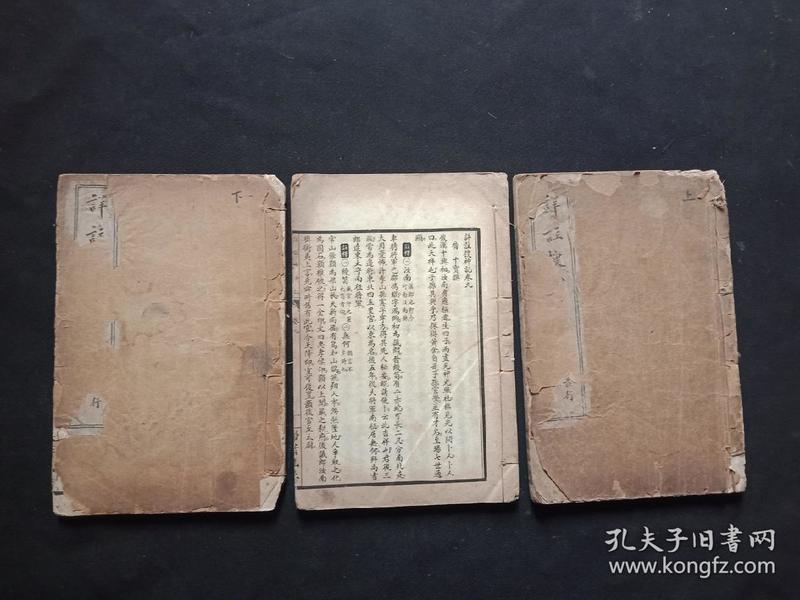 民国18年石印本---详注搜神记 3册全 附搜神后记