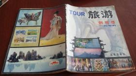 1979旅游 创刊号