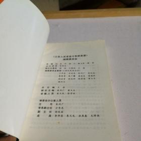 江苏初中革命斗争群英谱【无锡分卷】的开头e单词以人民英语图片