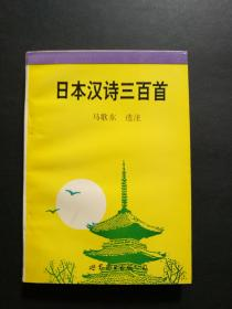 日本汉诗三百首(私藏品好)