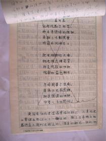 B0424《民族命运的沉重思考--读袁可嘉的<沉钟>》手稿7页