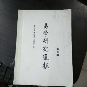 易学研究通报 第七期