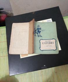中国历史人物故事《文天祥从容就义》第三册 李石祥插图本