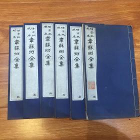 宣统三年 仿宋批校本(韦苏州全集)6册全