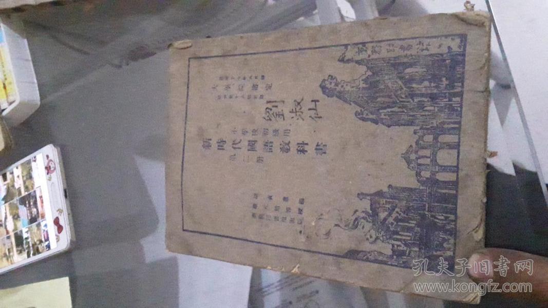 新时代国语教科书(第二册)