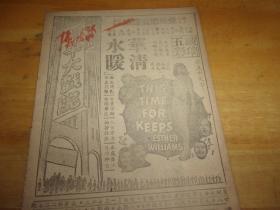 早期艺术片欣赏----华清水暖-广告有百美竞艳/水底舞泳-民国38年-广州新华大戏院-第227期--电影戏单1份---长条型2面,-以图为准.按图发货