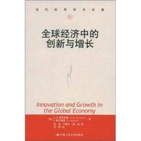 特价 全球经济中的创新与增长 当代世界学术名著