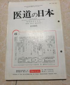 医道の日本 (第44卷、第6号  昭和60年6月号 1985)