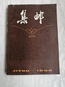 集邮 合订本 1980
