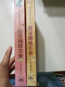 股市操练大全(第一、二册)