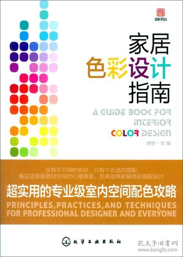 9787122187185家居色彩设计指南:超实用的专业级室内空间配色攻略