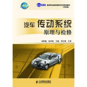 高等职业教育课改系列规划教材(汽车类):汽车传动系统原理与检修