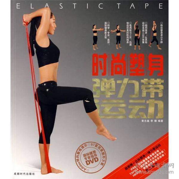 时尚塑身弹力带运动(附赠DVD光盘1张)全新
