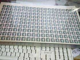 1949年 华东邮政 30元面值邮票 200整版