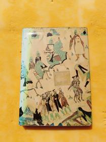 中国石窟---敦煌莫高窟(一)                    (大16开精装本)《010》