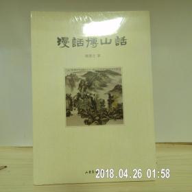 漫话博山话(全新.未拆塑封)