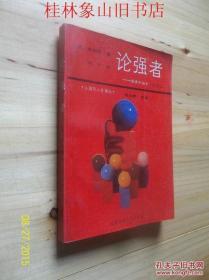 论强者-强者的诞生(全译本) /M.詹姆斯著