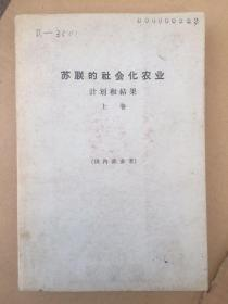 苏联的社会化农业 计划和结果(上卷)
