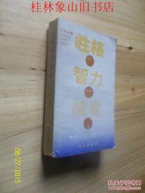 性格智力情爱 /沈掌荣编