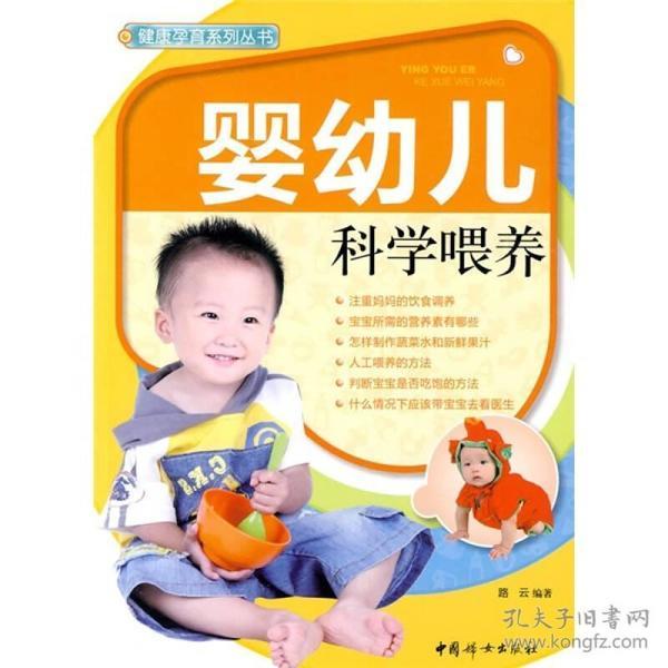 婴幼儿科学喂养