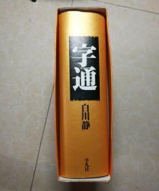 日文大辞典《字通  白川静》未翻阅