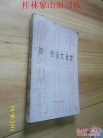 秦牧散文欣赏 /陈其光 等