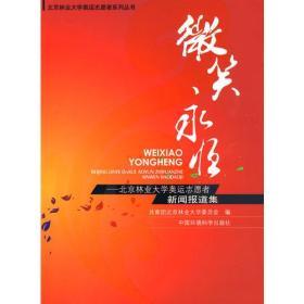 微笑·永恒——北京林业大学奥运志愿者新闻报道集