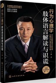 行为心理学——肢体语言解读与识谎:中国识谎培训第一人王邈权威力作,带你剖析行为奥秘,破译人性密码。身体在说话,你看懂了吗?