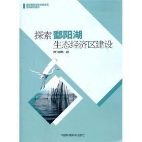 探索鄱阳湖生态经济区建设