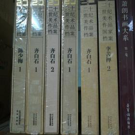 两册合售    二十世纪美术作品国家档案:齐白石(1)(2)
