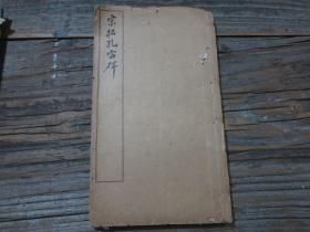 民国有正书局石印本:《宋拓孔宙碑》