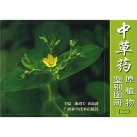 中草药原植物鉴别图册(二)