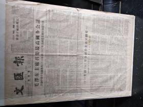 毛泽东主席召集最高国务会议讨论中共中央提出的1956到1967年全国农业发展纲要草案《1956年文汇报增刊号》