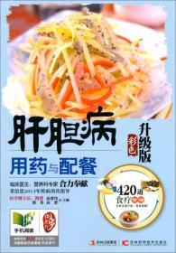 肝胆病用药与配餐(彩色升级版)