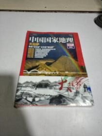 中国国家地理 大拉萨特刊