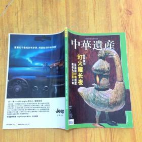 中华遗产 2011年2月号 总第64期 灯火耀长夜 生活因灯烛而变 黑夜为灯彩不眠