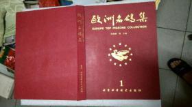 欧洲名鸽集  1  画册 很厚 铜版纸彩页(凯特琳·陈签名本)