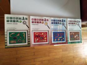 中国中药材真伪鉴别图典(1-4册全)
