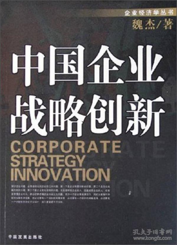 企业经济学丛书:中国企业战略创新