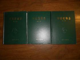 中国植物志 兰科全三册(第17,18,19卷三册合售)(品上佳,实物拍图)