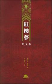 红楼梦【下】图文本