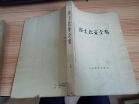 78年人民文学出版社一版一印《莎士比亚全集》(五)