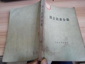 78年人民文学出版社一版一印《莎士比亚全集》(十)