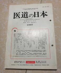 医道の日本 (第 46卷、第8号  昭和62年8月 1987)