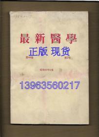 最新医学 1985.2 【日文版】