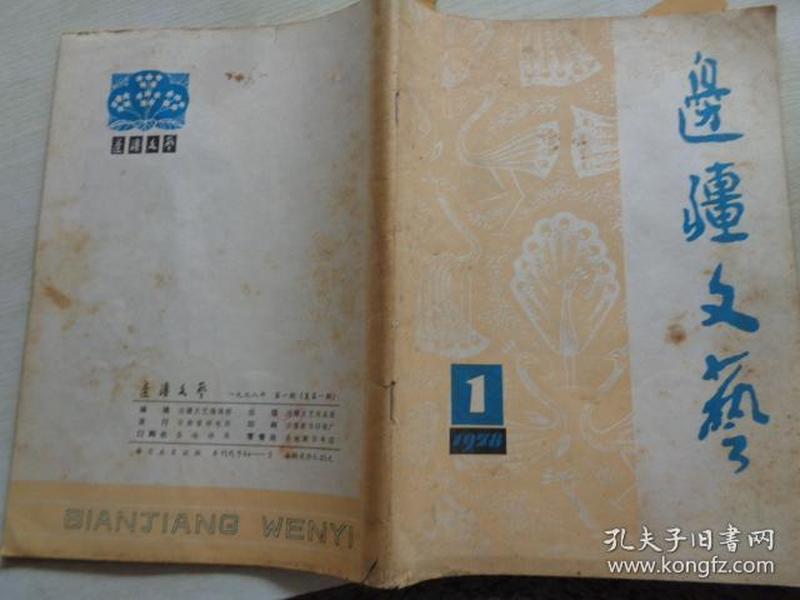 边疆文艺 1978  1
