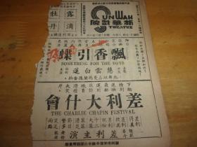 早期歌舞肉慼名片欣赏----飘香引蝶-民国36年-广州新华大戏院-第85期--电影戏单1份---32开2面,-以图为准.按图发货