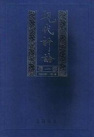 现代评论(全八卷)