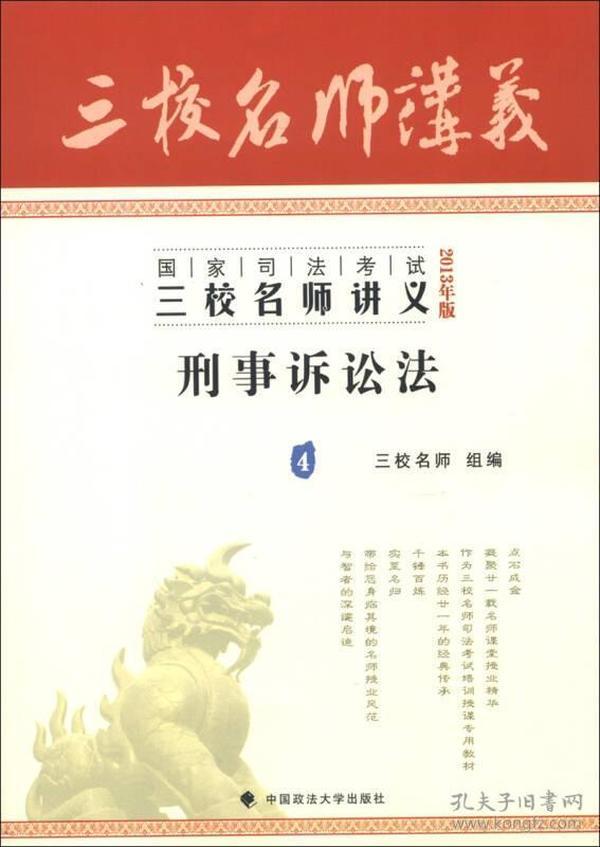 国家司法考试·三校名师讲义:刑事诉讼法(4)(2013年版)