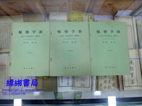 植物学报1962年第10卷第2-4期(三册合售)